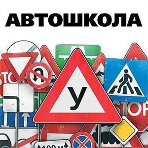 Автошколы Волово