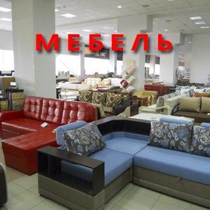Магазины мебели Волово