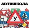 Автошколы в Волово