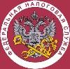 Налоговые инспекции, службы в Волово